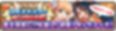 017_touhyou03_banner.png