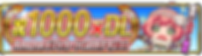 008_1000DL_banner.png