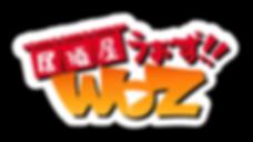 居酒屋WoZロゴ.png
