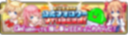 036_touhyou11_banner.png