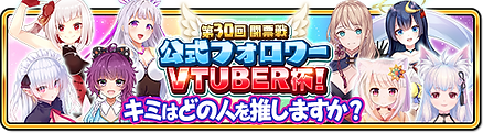 079_touhyoureach30_banner.png