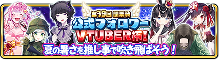 102_touhyoureach39_banner.png