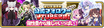 083_touhyoureach32_banner.png