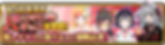 021_touhyou05_banner.png