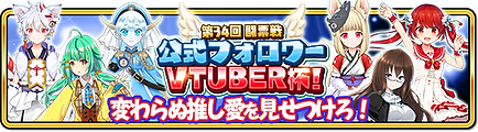 088_touhyoureach34_banner.png