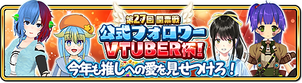 072_touhyoureach27_banner.png