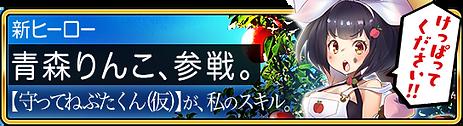 047_ rinko_banner.png