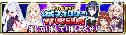 098_touhyoureach37_banner.png