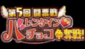バレンタインロゴ.png