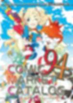 コミケC94 カタログ表紙.jpg