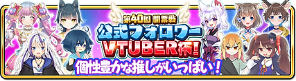 0103_touhyoureach40_banner.png