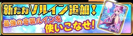 085_-vruin8_banner.png
