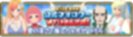 038_touhyou11_banner.png