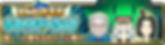 027_touhyou06_banner.png