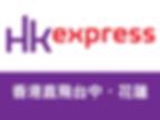 HK express 香港快運