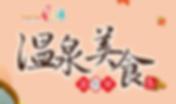 台灣好湯溫泉美食嘉年華 | 台灣自由行