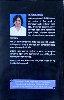 Nayangatha back page.jpg