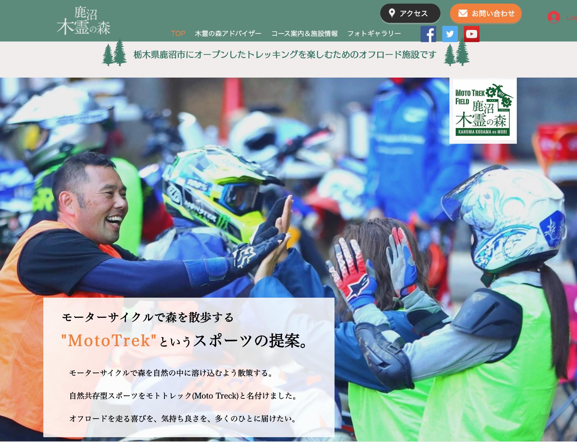バイクのオフロード施設のWebサイト更新