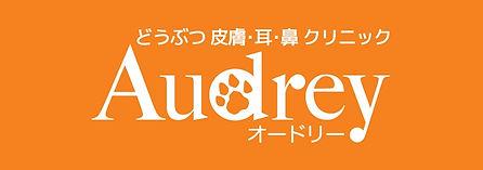 audrey_logo.jpg