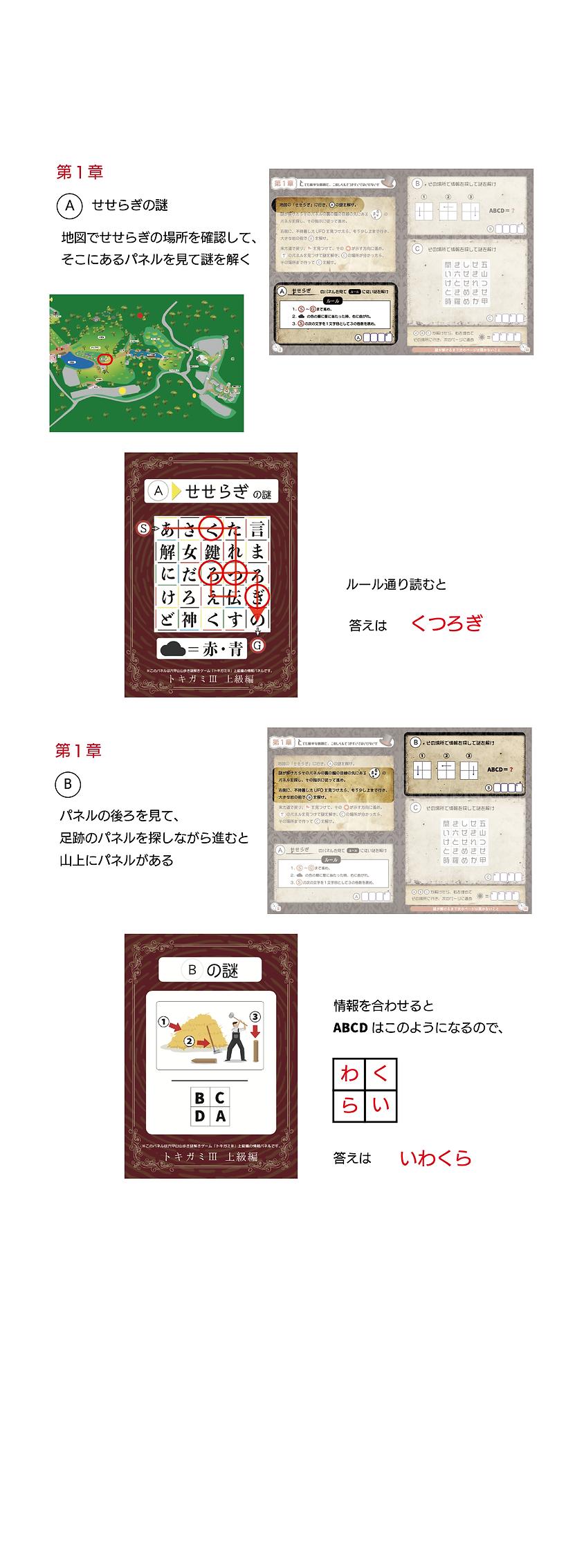上級編-解答1.png