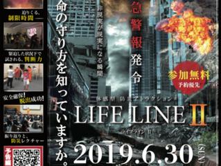 大阪府豊中市にて「体感型防災アトラクション LIFE LINE2」初開催!