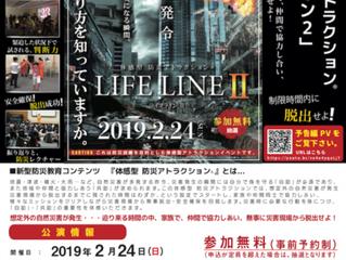 神奈川県川崎市川崎区-体感型防災アトラクション-毎年恒例となりました