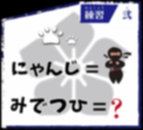 練習問題-03.png
