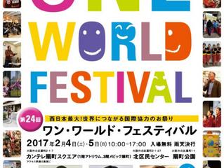 ONE WORLD FESTIVAL ワン・ワールド・フェスティバル