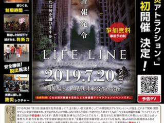 兵庫区加古川市にて、体感型防災アトラクションLIFE LINE初開催!