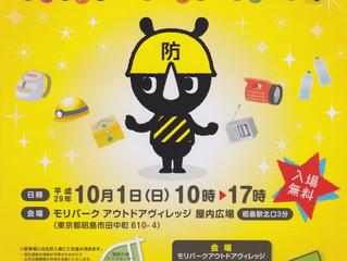 東京都 防災展の情報が解禁されました!