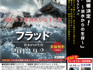 北海道留萌地区にて体感型防災アトラクション初開催!!