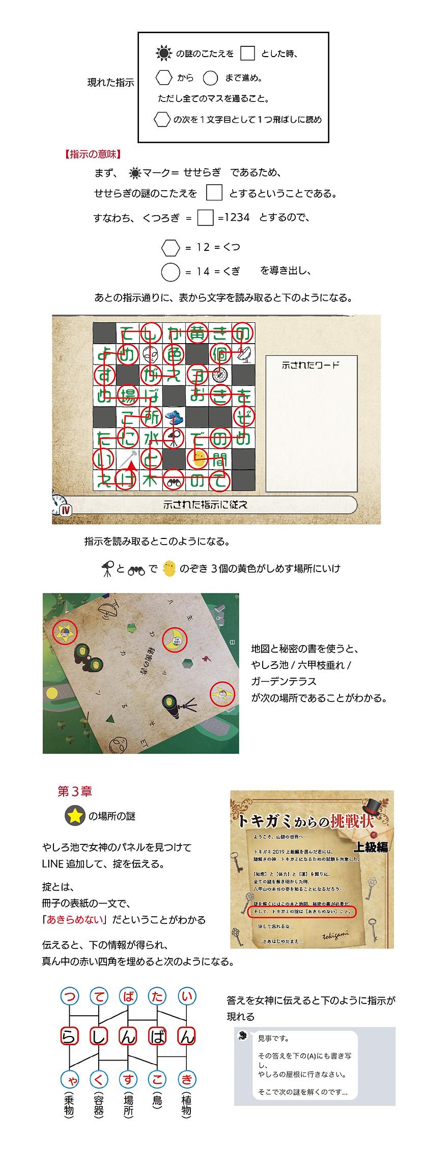 上級編-解答3.png