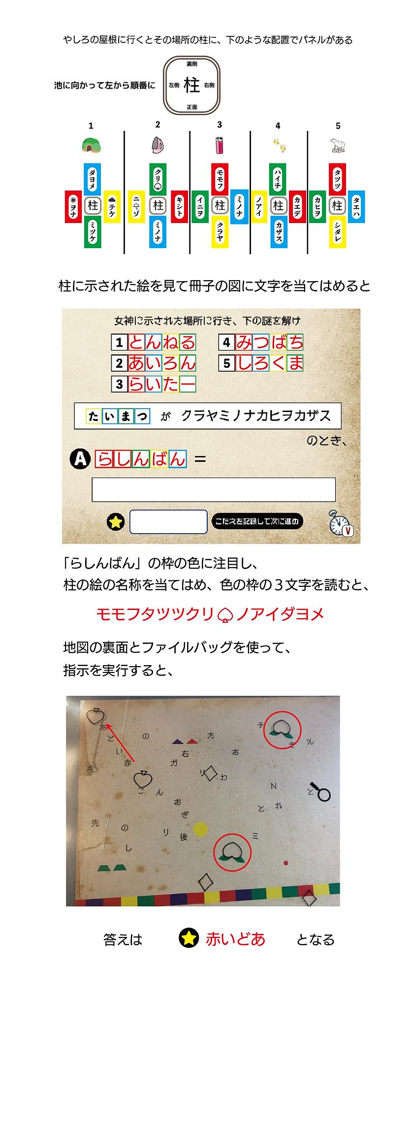 上級編-解答4.png