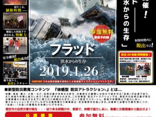 横浜市初開催!「フラッド〜洪水からの生存」
