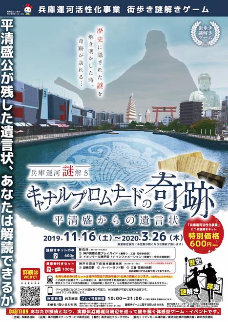 兵庫運河謎解き.png