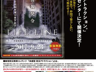 横浜市民防災センター 予約開始しました!