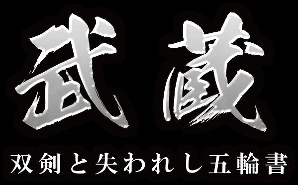 武蔵タイトル-02.png