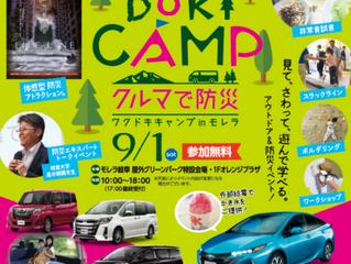 トヨタ WAKU DOKI CAMP in モレラ岐阜〜クルマで防災〜