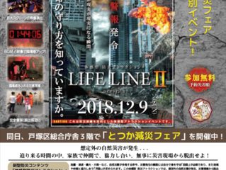 横浜市-戸塚区「とつか減災フェア」!!