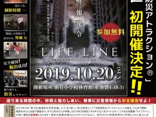 としまDOKI DOKI防災フェス2019にて開催決定!