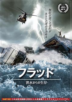 体感型防災アトラクション-フラッド.png