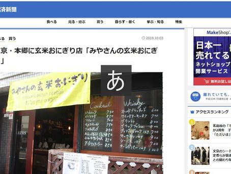 文京区経済新聞さんに掲載されました!