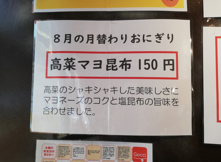 8月の月替わりおにぎり「高菜マヨこんぶ」です!