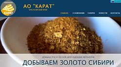 """Запущен сайт компании """"Карат"""""""