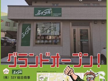 エイブルネットワーク高浜市役所前店が新規開店します!