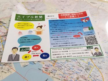エイブル新聞創刊号発行!
