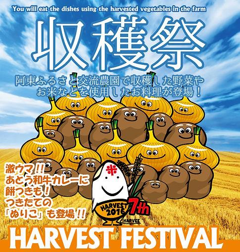 阿東ふるさと交流農園の収穫祭