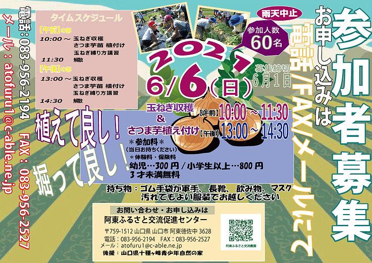 参加者募集(6・6).jpg