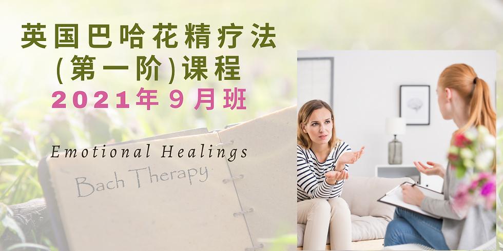 巴哈花精疗法第一级课程 (9月班 2021)