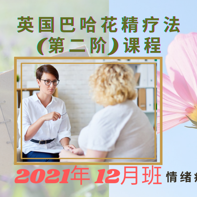 巴哈花精疗法第二阶中文课程 【12月 2021年】